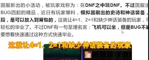 DNF智慧模拟机复制装备BUG怎么卡?