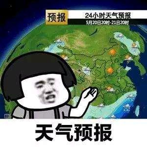 天气预报说想你了搞笑图 抖音天气预报说想你了表情包
