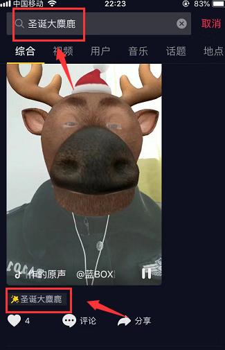 抖音圣诞大麋鹿特效怎么拍?抖音圣诞大麋鹿特效拍摄技巧介绍