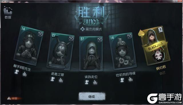 第五人格blackjack模式道具卡有什么用?blackjack道具卡功能一览
