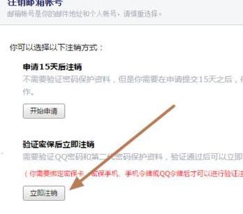foxmail解除绑定qq邮箱的操作步骤介绍 foxmail怎么解除绑定qq邮箱