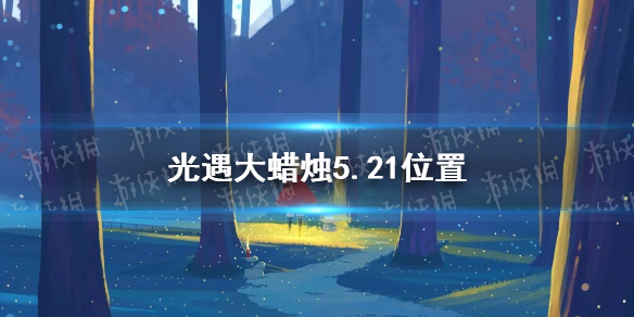 光遇大蜡烛5.21 光遇大蜡烛地点5.21 5月21日大蜡烛在哪