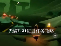 光遇7.31每日任务攻略 光遇7.31日常任务及大蜡烛位置
