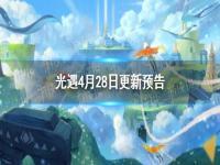 《光遇》4月28日更新预告 集结季即将上线