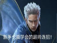 鬼泣巅峰之战空中连招_鬼泣巅峰之战空中次元斩教学