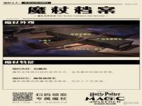 哈利波特魔法觉醒全魔杖特征介绍 全魔杖杖芯代表巫师含义