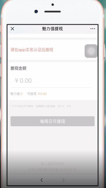 比心app怎么提现?比心app提现多久到账