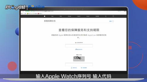 苹果手表激活时间如何查询?苹果手表激活时间查询教程