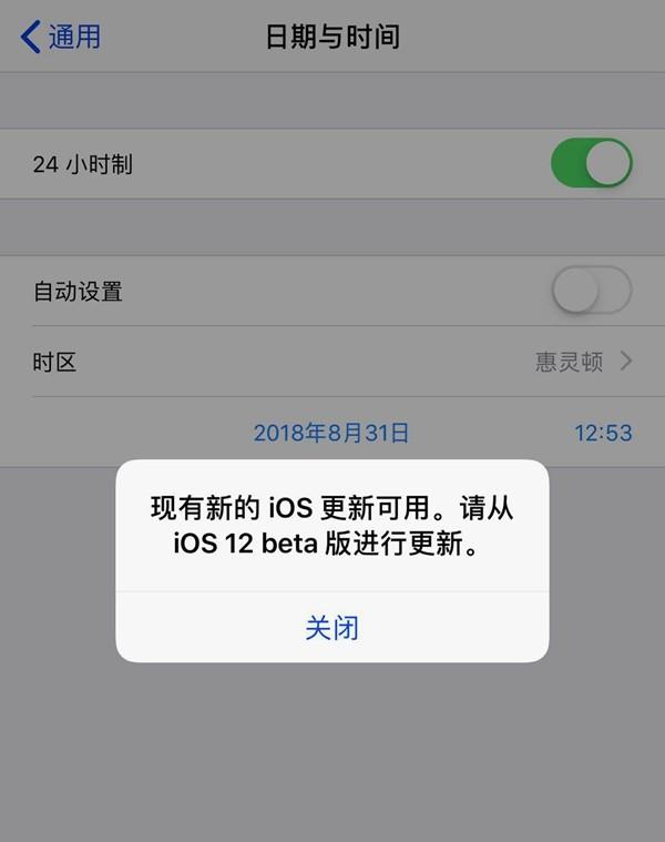 IOS12弹窗更新提醒bug怎么处理?附图文教程