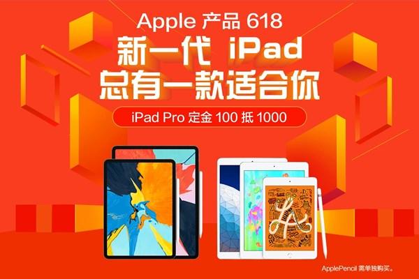 苹果京东618预售:iPad Pro定金100抵1000、iPad mini 5低至2599元