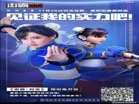 《街霸:对决》11月26日正式上线 抢先注册角色