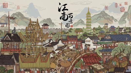 江南百景图苏州探险第二章什么时候出