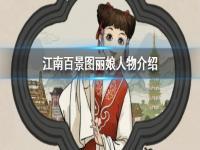 江南百景图丽娘属性技能介绍 丽娘珍宝搭配