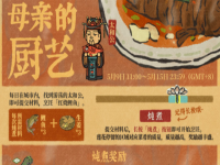 江南百景图鲤鱼和生姜获取方法 母亲的厨艺活动攻略