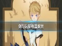剑与远征光弓格温妮丝值得培养吗 光弓格温妮丝神器搭配以及阵容介绍