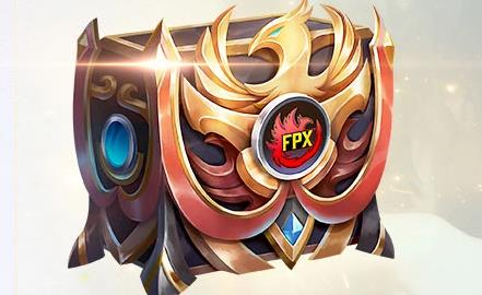英雄联盟FPX冠军皮肤宝箱今日领取 FPX冠军皮肤宝箱领取地址