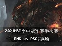 2021MSI半决赛视频回放,RNG vs PSG半决赛第四场视频回放