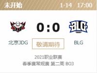 2021LPL春季赛1月14日北京JDG VS BLG比赛视频