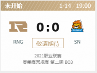 2021LPL春季赛1月14日RNG VS SN比赛视频