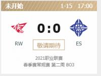 2021LPL春季赛1月15日RW VS ES比赛视频