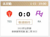 2021LPL春季赛1月15日TES VS RN比赛视频