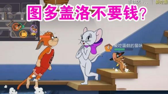 猫和老鼠手游图尔盖洛的获取方式 图尔盖洛多少钱