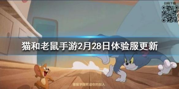 猫和老鼠手游2月28日共研服更新 个人空间新增留言功能
