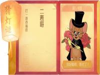 《猫和老鼠》2月8日猜灯谜活动答案大全介绍