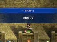 梦幻模拟战三代目的无双帝王视频通关攻略 梦幻模拟战三代目的无双帝王怎么打