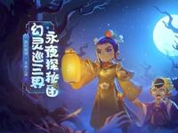 梦幻西游永夜之谜玩法教程攻略 梦幻西游永夜之谜第二夜探案流程攻略