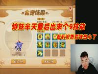 梦幻西游手游宠物资质_梦幻西游宝宝资质表