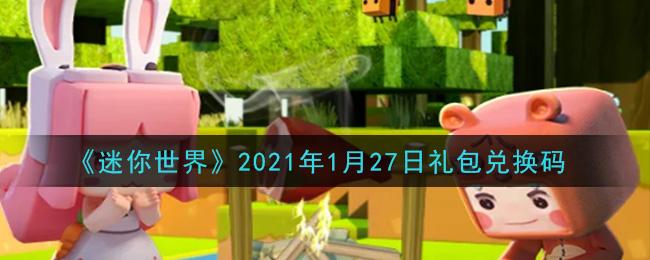 《迷你世界》1月27日礼包兑换码大全分享