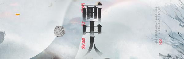 2021明日方舟春节画中人活动攻略详情介绍