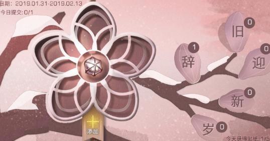 明日之后辞旧迎新岁贴纸如何获得 春节福字在哪里