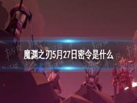 魔渊之刃5月27日密令 魔渊之刃5月27日密令是什么 5月27日密令介绍