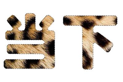 PS怎么设计毛绒文字效果?制作毛绒文字效果教程分享