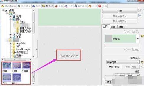 PS怎样批量秒速调整图片尺寸?PS批量秒速调整图片尺寸教程