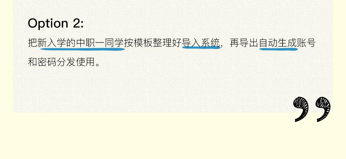 青骄第二课堂新学年系统升级操作说明 青骄第二课堂系统升级详细操作