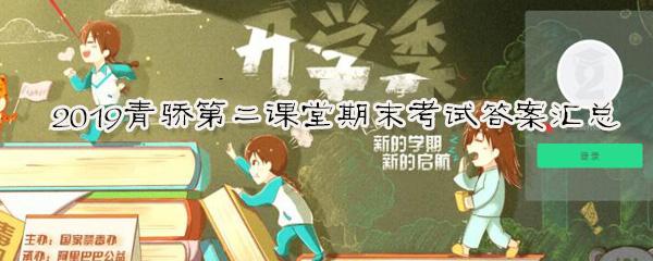 2019青骄第二课堂期末考试答案大全_五年级的禁毒答案分享
