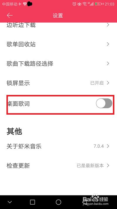 虾米音乐如何显示歌词 虾米音乐显示桌面歌词教程