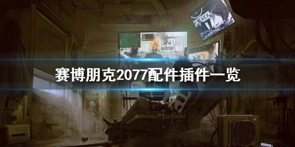 《赛博朋克2077》配件和插件有哪些?配件插件一览