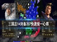 《三国志14》207刘备怎么快速统一?刘备207快速统一心得