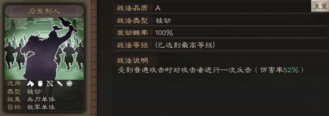 三国志战略版皇甫嵩管理2