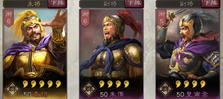 三国志战略版皇甫嵩管理5