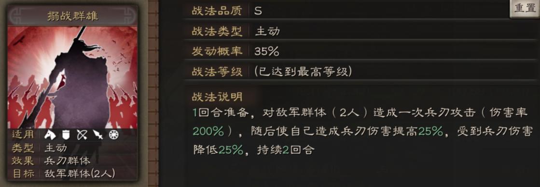三国志战略版华雄使用攻略 三国志战略版华雄怎么玩