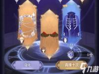 少女的王座乌列尔有什么服装技能 乌列尔服装技能一览