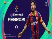 实况足球2021手游版什么时候更新?11月18日起开放首测