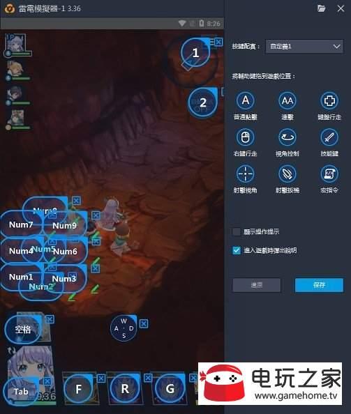 失落的龙约键盘怎么操作?附操作设置方法介绍