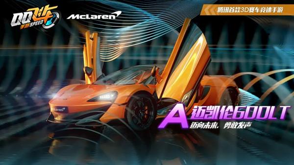 QQ飞车迈凯伦怎么改装加点?迈凯伦600lt改装及加点推荐