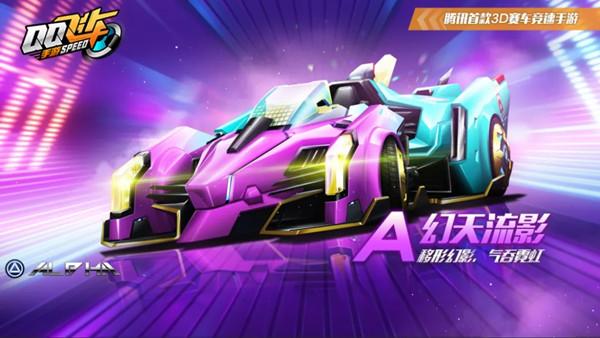QQ飞车序列狂想S20第五期极速幻境全章节攻略分享